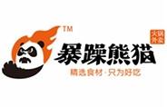 暴躁熊猫火锅外卖