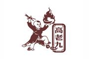 高老九火锅