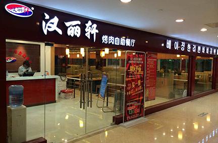 汉丽轩韩国自助烤肉餐厅