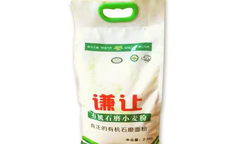 谦让有机石磨小麦粉2.5kg