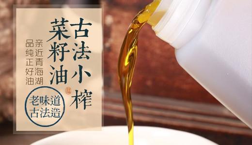 朱福记古法小榨菜籽油3L