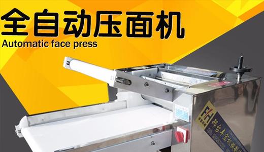 全自动350-500型压面机