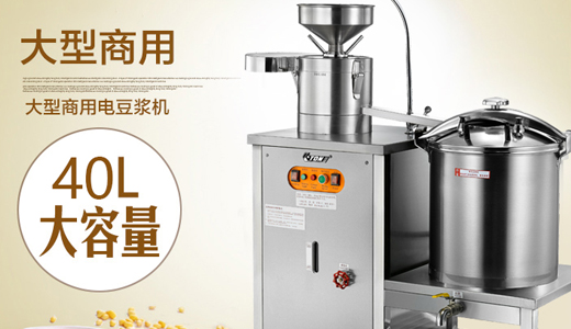 ET-YL-10型压力燃气豆浆机