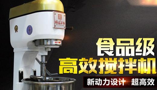 YQ-20A搅拌机