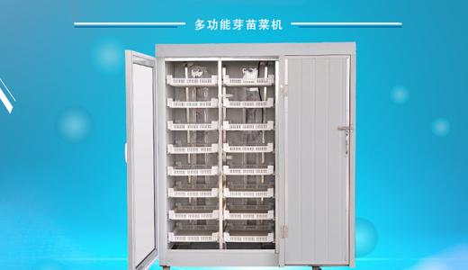 zk-100型智能化箱式芽苗机