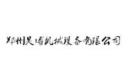 郑州昊博机械设备有限公司