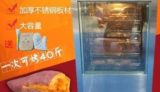 128型烤地瓜机