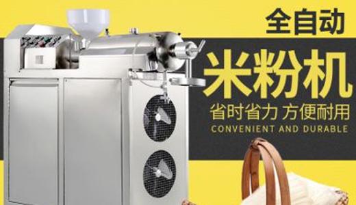 SZ-150全自动米粉机