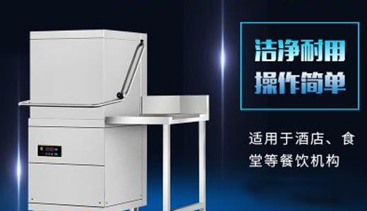 XZ-60全自动揭盖式洗碗机