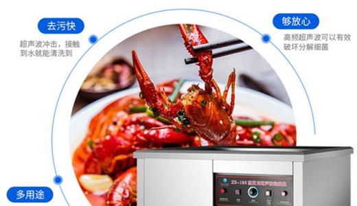 XZ-180超声波洗碗机