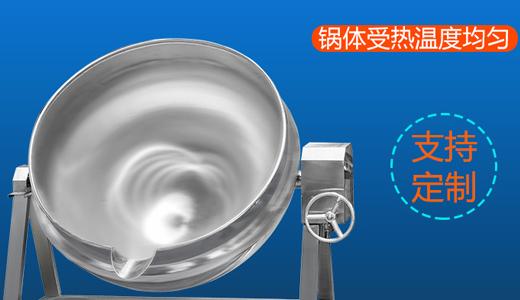 100L蒸汽加热夹层锅