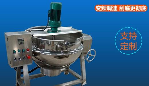200L电加热搅拌夹层锅