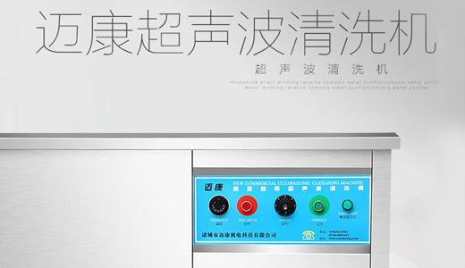 MK-1200一体式龙虾清洗机
