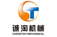上海诚淘机械有限公司