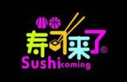 小米寿司加盟