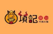 项记潮汕牛肉火锅