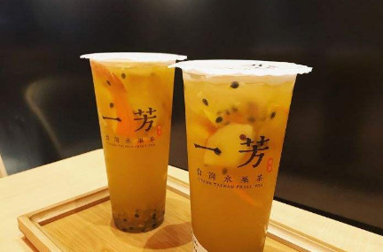 一芳水果茶