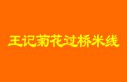 王记菊花过桥米线加盟