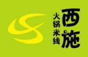 西施火锅米线加盟