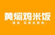 饶龙辉黄焖鸡米饭加盟