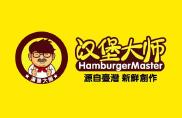 汉堡大师加盟
