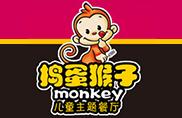 捣蛋猴子儿童餐厅加盟