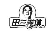 阜阳田三卷馍