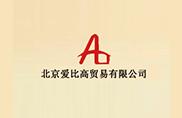 北京爱比高贸易有限公司