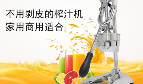 手动不锈钢压橙汁机