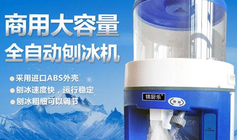 商用刨冰机金属搅拌叶