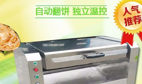 自动翻转酥饼机