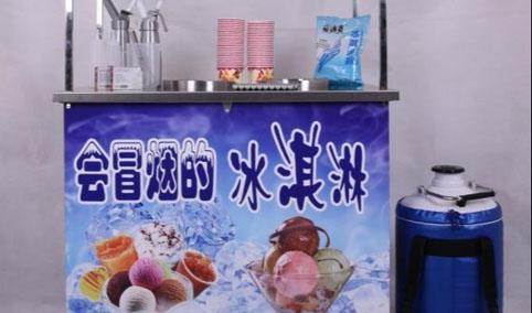 冒烟冰淇淋机