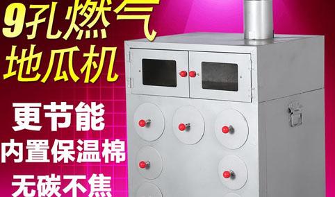商用燃气烤红薯炉