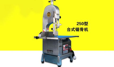 NBS-250锯骨机
