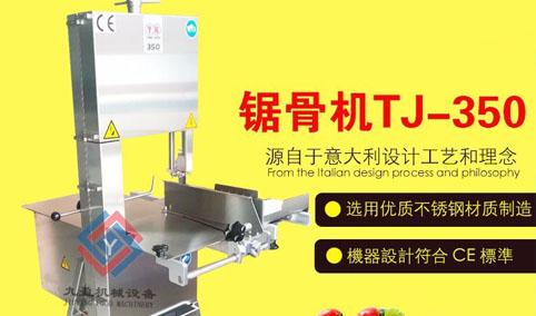 大型锯骨机TJ-350
