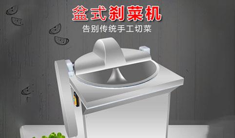 多功能盆式切菜机