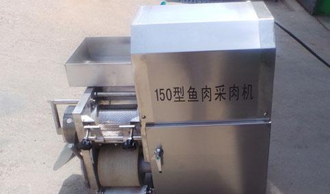 全自动鱼肉采集机
