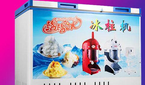 BY-15T商用绵绵机冰柱机