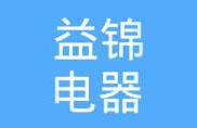 广州市益锦电器有限公司