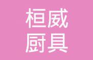 广州市番禺区桓威厨具店