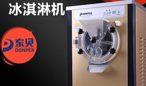 硬质冰淇淋机 BKY7118