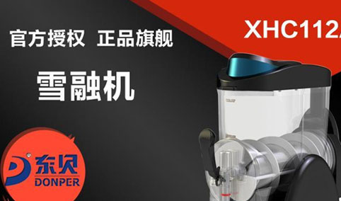 XHC112豪华型雪融机