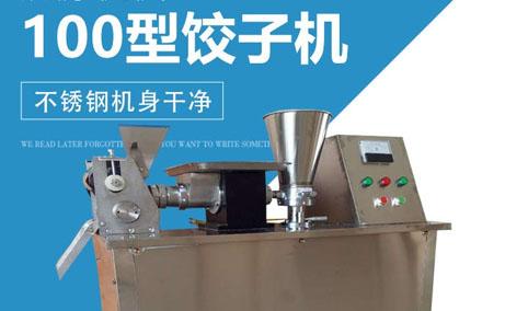 全自动100型饺子机