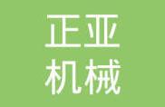 任县正亚机械制造厂