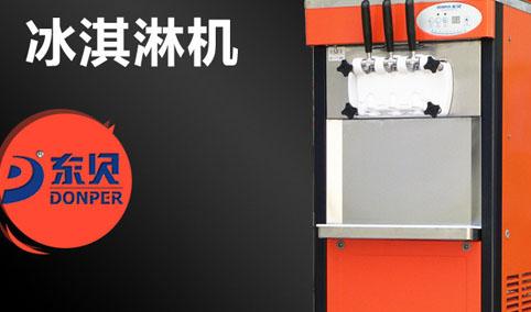 BJ8246-A 商用冰淇淋机
