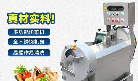 商用电动碎菜机