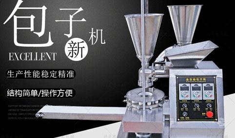 KSL-2600包子机机器