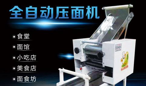 多功能电动压面机