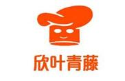 成都欣叶青藤餐饮培训学校