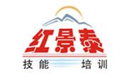 成都红景泰小吃餐饮培训学校